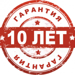garantiya_10_let